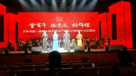 吉林省统一线庆祝建党一百周年晚会