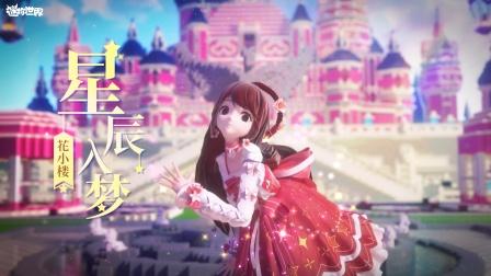 迷你世界:花小楼夏日单曲《星辰入梦》MV,已到位!