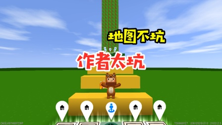 王木薯跑酷2:地图不坑,作者太坑!