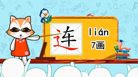 """学汉字启蒙:""""连""""的书写笔顺和组词造句"""