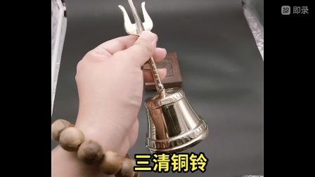 三清铜铃与普通铃铛的区别