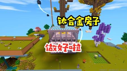 王木薯极限空岛144:钛合金房子做好啦!