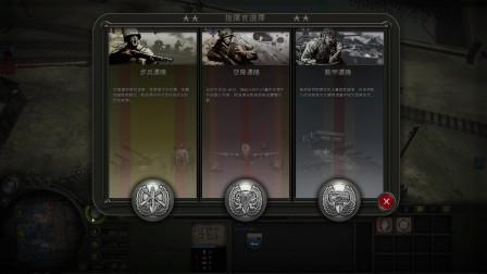 英雄连之勇气传说 - NPC战役塞纳河码头