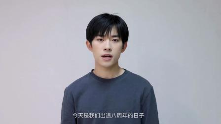 """TFBOYS庆出道八周年 喊话粉丝""""未来一起并肩前行"""""""