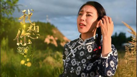 田锦悦一首《我想你》人美歌甜,百听不厌!