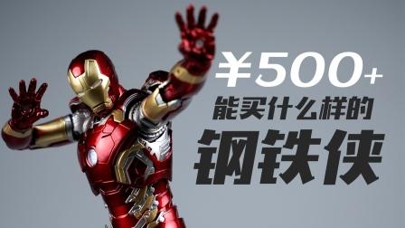 500多块,能买到什么样的合金成品钢铁侠?