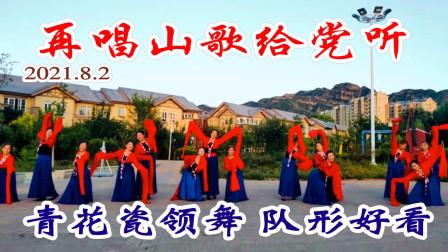 青花瓷老师队形版《再唱山歌给党听》,好看的舞蹈,优秀的舞队!