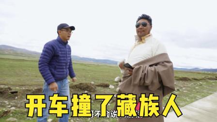 在藏区开车撞了人,小哥想报警,藏族大哥却给他惊喜!