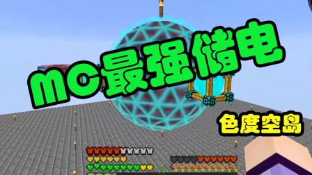 【色度空岛】储电X农场X大型装配机高难度空岛13