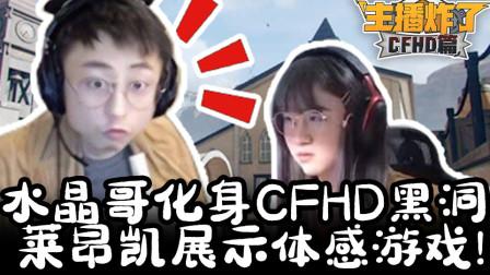 主播炸了CFHD#03:水晶哥化身CFHD黑洞,莱昂凯展示体感游戏!
