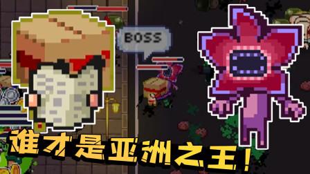 菊花怪要单挑人类BOSS,决出谁才是亚洲之王,没想到却是僵尸获胜!