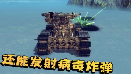围攻秀:炸弹坦克登场!武器配备了病毒炸弹,还能变身轰炸形态!