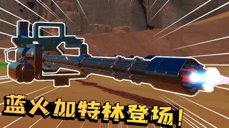 老墨成功做出终结者用的蓝火加特林机枪!这射速谁都会灰飞烟灭!