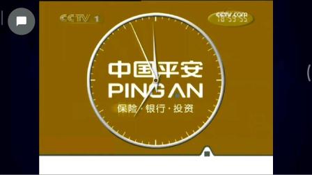中央电视台综合频道(CCTV1)中国平安报时+新闻联播片头(20090801)