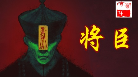 中国10大僵尸分类:红眼僵,是最高等级的僵尸了吗?