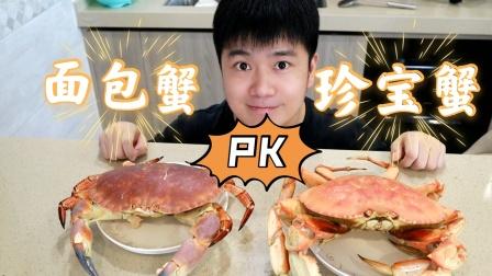 珍宝蟹VS面包蟹,帅小伙告诉你哪个更好吃
