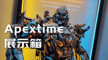 Apextime专业模玩展示箱Ultra版简评 莫叔叔的玩物207