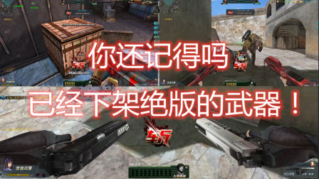 生死狙击中已经绝版下架的经典武器!有你喜欢的吗