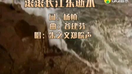 滚滚滚长江东逝水组合朱之文郑皖声词:杨慎曲:谷建芬