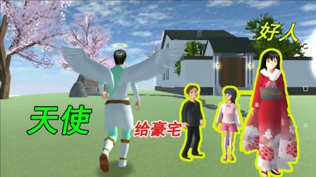 樱花校园模拟器:天使到人间,看见好人帮助别人,于是要奖励好人