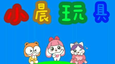 《小晨玩具乐园》美食挑战~完成酸辣美味的鱼饼汤!