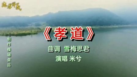 一首《孝道》原创闽南语歌曲送给大家,演唱:米兮,曲调:雪梅思君