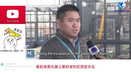 老外看中国:中国三星堆发现惊了世界,老外:英国对没偷走的东西垂涎三尺