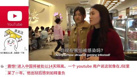 老外看中国:中国结束隔离?老外采访商户现状,老外表示自由离她遥遥无期