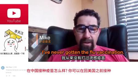 老外看中国:老外们是否相信主流媒体,老外对新冠疫苗的看法