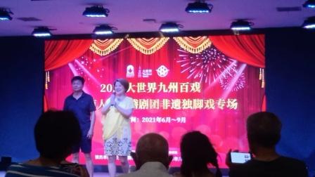 《演绎大世界》人民滑稽剧团独角戏专场——黄梅戏《夫妻双双把家还》—徐磊与戏迷