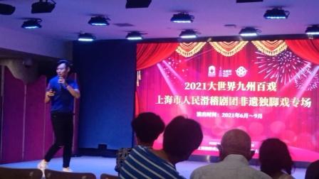 《演绎大世界》人民滑稽剧团独角戏专场——滑稽演员陈靓谈方言文化保护