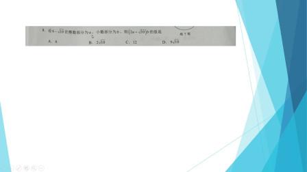 2021年广东中考题第8题详细讲解