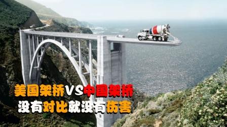美国架桥VS中国架桥,差异明显,没有对比就没有伤害