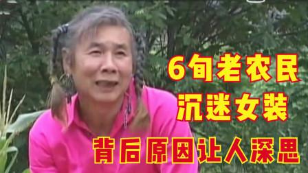 60岁农民化浓妆穿花裙,说自己是千金小姐,他到底经历了什么?