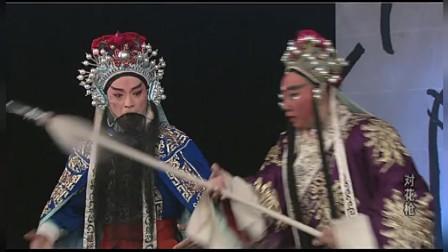 京剧《对花枪》第2集