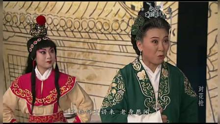 京剧《对花枪》第1集