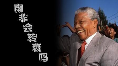 撕撕南非现代化历史