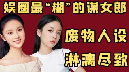 张慧雯:背景输刘浩存,实力输周冬雨,谋女郎变透明(中)