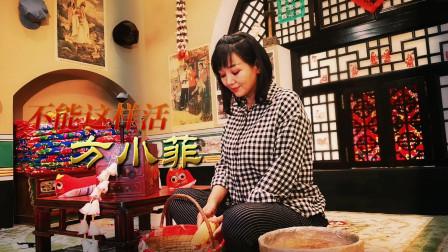 方小菲翻唱一首《不能这样活》唱出了人生的酸甜苦辣!