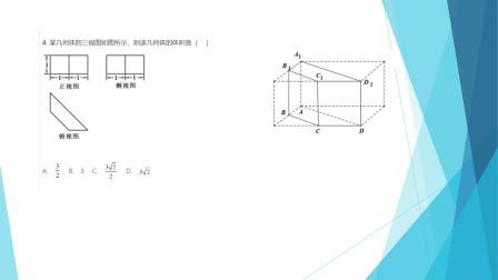 2021浙江高考题选择题第4题详细解析