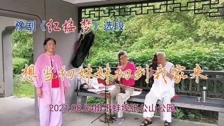 """丁翠兰广演唱《红楼梦》选段""""想当初l妹妹妹初到我家来"""""""