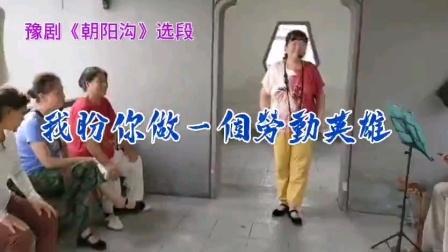 """张萍演唱《朝阳沟》选段段""""我盼你做一个劳动劳动英雄"""""""