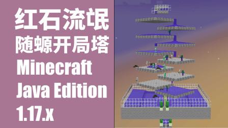 红石流氓·随螈开局塔-我的世界·JAVA1.17.x