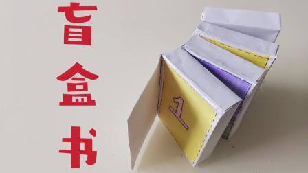 拆自制四层盲盒书 非常有趣好玩 我特别喜欢好开心