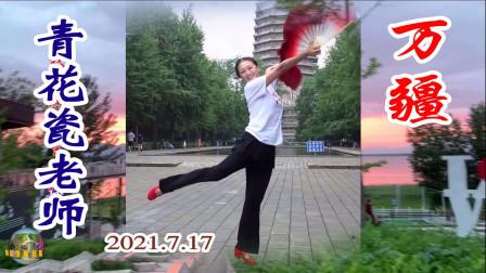 玲珑广场舞《万疆》,大美青花瓷,挥洒自如、大气豪迈太美了!
