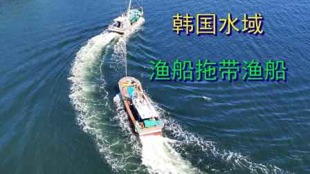 韩国渔船这是怎么了?竟然直接被拖着走?