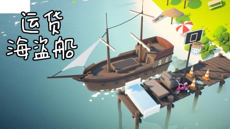 搬家模拟器:我用海盗船运篮球架,结果在海里还能遇见鲨鱼,离谱