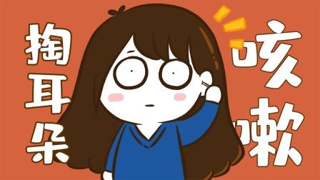 掏耳朵的时候为什么会喉咙痒咳嗽?