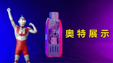 【奥特展示】奥特曼55周年胜利超越之钥全展示!