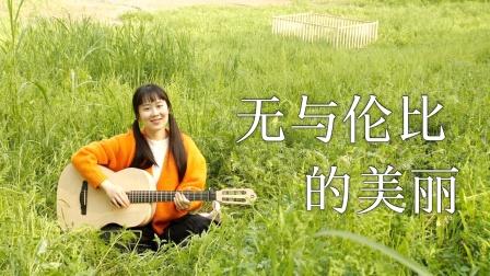 【Nancy弹唱】无与伦比的美丽 苏打绿翻唱 南音吉他小屋